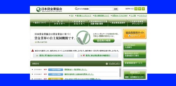 日本貸金業協会支部一覧 | お金...