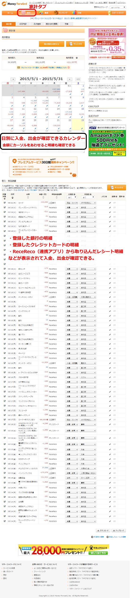 moneyfoward_kakei_top_def1