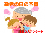 keirounohiyosan