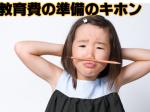 kyouikuhijunbi